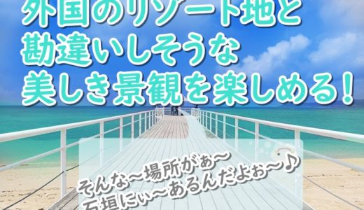石垣島で夕陽を見るならココ!ぜったい後悔させない映えスポット『フサキ エンジェル ピア』