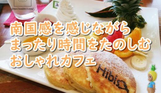 石垣島で美味しいパンケーキ食べるならハイビス カフェ(hibis cafe)ハワイテイストだぜぃ!