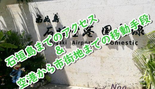 石垣島への格安アクセス方法&現地でのらくらく移動手段!