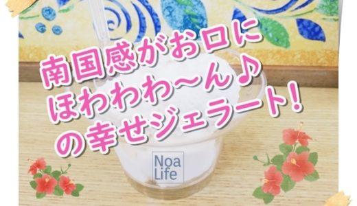 """石垣島でコールドストーン的アイスを楽しむなら""""ハウ・トゥリー・ジェラート""""一択!"""