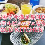 石垣島でコスパ良すぎ!なホテルランチビュッフェ食べるなら❝ISHIGAKI BOLD KITCHEN❞