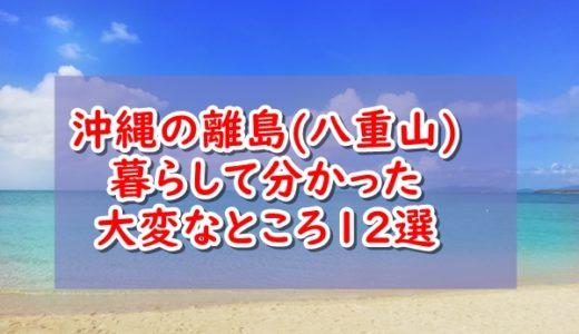 沖縄の離島に移住のデメリット!暮らして分かった大変なところ12選