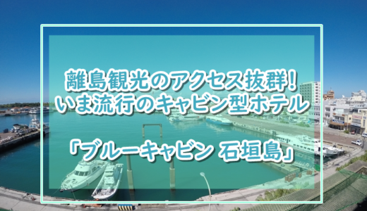 石垣島の綺麗な安宿→キャビン型ホテル「ブルーキャビン」は離島観光に最高!