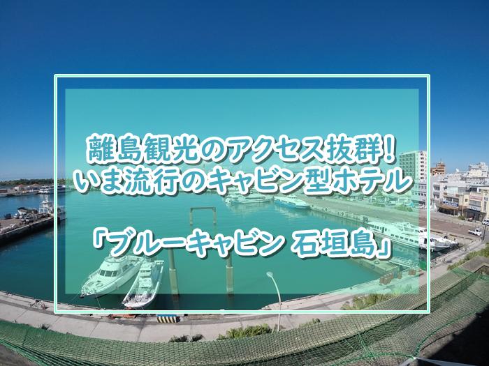 「ブルーキャビン石垣島」