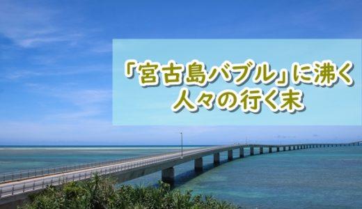 「宮古島バブル」で今、現地でなにが起きているのか