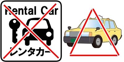 レンタカー、タクシー