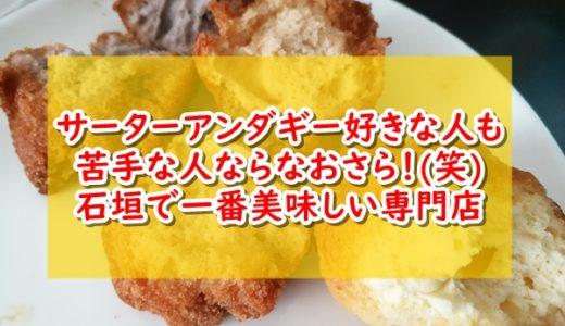 さよこのサーターアンダギーは石垣島に来たら必食?日持ちもするのでお土産にも♪