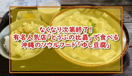いつも満席!【とうふの比嘉】石垣島でゆし豆腐(島人ソウルフード)を食べるならココ♪