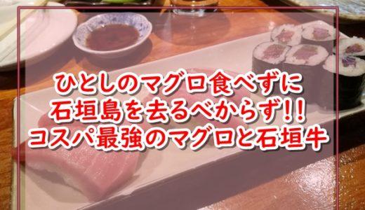 石垣島で予約困難な超人気店「ひとし」のマグロは美味い上に驚くべきコスパの良さ!