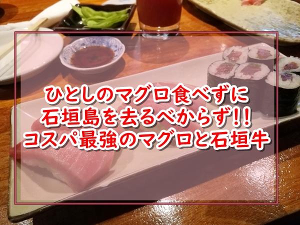 石垣島マグロ専門店ひとし