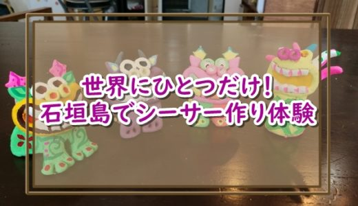 石垣島で自分だけのシーサー作り!当日持ち帰りOKの「Three little birds(スリーリトルバード)」