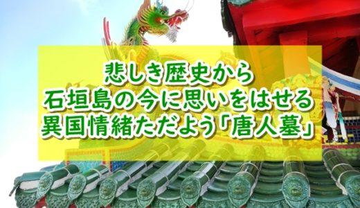 石垣島の驚くべき歴史に出会う「唐人墓」きらびやかな装飾は必見!の観光スポット
