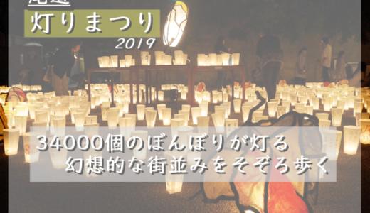 【尾道灯りまつり2019】~ぼんぼり約34000個求めて街中をかけめぐる!~