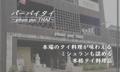 タイのミシュラン5つ星!日本にいながら本場の味が楽しめる「パーパイタイ」